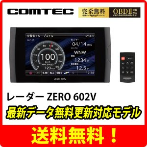 COMTEC(コムテック) ZERO 602V 超高感度GPSレーダー探知機|breakstyle