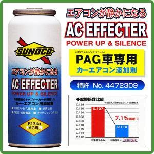 AC EFFECTER スノコ エーシーエフェクター カーエアコン添加剤|breakstyle