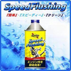 SUNOCO Speed Flushing スノコ スピードフラッシング エンジン 高性能洗浄剤|breakstyle
