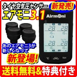 エアモニ3.1(Airmoni3.1) タイヤ...の関連商品3