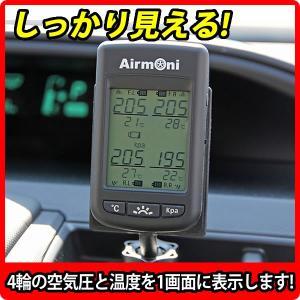 エアモニ3.1(Airmoni3.1) タイヤ...の詳細画像2