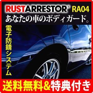 RUSTARRESTOR 電子防錆システム ラストアレスター R04 SUV・ワゴン車用|breakstyle