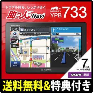 (即納在庫有)ポータルカーナビ YPB733 7インチ 8GB内蔵メモリ 2017年最新地図搭載|breakstyle