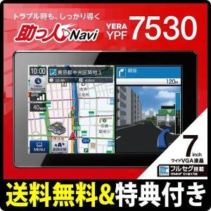 ポータルカーナビ YPF7530 7インチ 8GB内蔵メモリ 2017年最新地図搭載