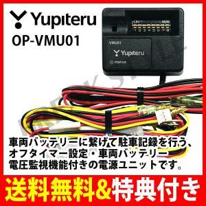 ユピテル オプション品 駐車記録時の電圧監視機能付電源直結ユニット OP-VMU01|breakstyle