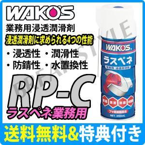 ワコーズ RP-C ラスペネ業務用 浸透潤滑剤 A121 350ml breakstyle