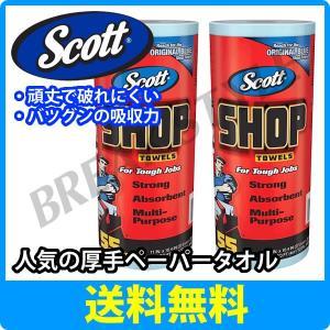 コストコ スコット ショップタオル 55枚 2ロールセット|breakstyle