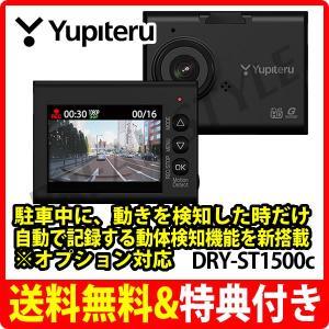 ユピテル ドライブレコーダー DRY-ST1500c Gセンサー&動体検知機能搭載|breakstyle