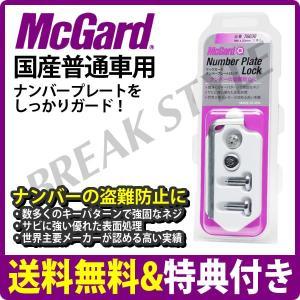 (即納OK)McGard マックガード ナンバープレートロック(日本正規適合品) MCG-76030|breakstyle