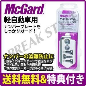(即納OK)McGard マックガード ナンバープレートロック (日本正規適合品)MCG-76040|breakstyle