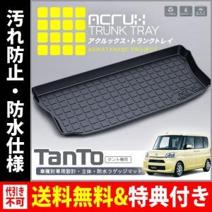 ACRUX(アクルックス) 車種別専用トランクトレイ ダイハツタント/タントカスタム専用トランクトレイH25/10月〜 型式 LA600S / LA610S|breakstyle