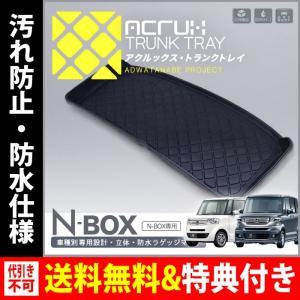 ACRUX(アクルックス) 車種別専用トランクトレイ ホンダNBOX/NBOXカスタム用トランクトレイH23年12月〜(トランクマット、フロアマット)|breakstyle