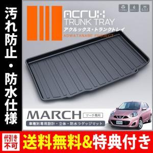 ACRUX(アクルックス) 車種別専用トランクトレイ ニッサンマーチ専用トランクトレイ H22/7月〜(トランクマット、フロアマット)|breakstyle