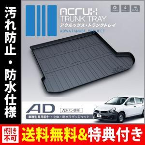 ACRUX(アクルックス) 車種別専用トランクトレイ ニッサンADバン専用トランクトレイ 商用車 H18/12月〜(トランクマット、フロアマット)|breakstyle