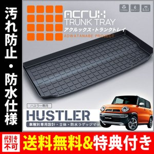 ACRUX(アクルックス) 車種別専用トランクトレイ スズキハスラー専用トランクトレイH26年1月〜(トランクマット、フロアマット)|breakstyle