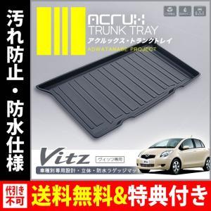 ACRUX(アクルックス) 車種別専用トランクトレイ トヨタヴィッツ専用トランクトレイ H17/2月〜H22/12月(トランクマット、フロアマット)|breakstyle