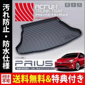 ACRUX(アクルックス) 車種別専用トランクトレイ トヨタ新型プリウス50系専用トランクトレイ H27/12月〜(トランクマット、フロアマット)|breakstyle