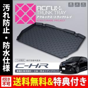 ACRUX(アクルックス) 車種別専用トランクトレイ トヨタ C-HR専用トランクトレイH28/12月〜(トランクマット、フロアマット)|breakstyle