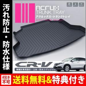 ACRUX(アクルックス) 車種別専用トランクトレイ ホンダCR-V/CRV用トランクトレイ H23/12月〜(トランクマット、フロアマット)|breakstyle