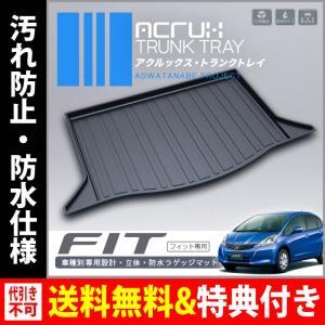 ACRUX(アクルックス) 車種別専用トランクトレイ ホンダFIT フィット専用トランクトレイ19/10月〜H25/8月(トランクマット、フロアマット)|breakstyle