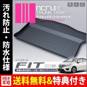 ACRUX(アクルックス) 車種別専用トランクトレイ ホンダFIT 新型フィット専用トランクトレイH25年9月〜(トランクマット、フロアマット)|breakstyle