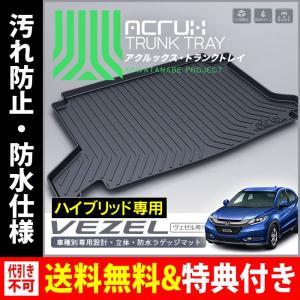 ACRUX(アクルックス) 車種別専用トランクトレイ ホンダヴェゼル(ハイブリッド専用)トランクトレイ H25/12月〜(トランクマット、フロアマット)|breakstyle