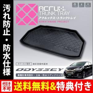 ACRUX(アクルックス) 車種別専用トランクトレイ ホンダ新型オデッセイ専用トランクトレイ H25/11月〜(トランクマット、フロアマット)|breakstyle