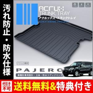 ACRUX(アクルックス) 車種別専用トランクトレイ ミツビシパジェロ専用トランクトレイ H18/10月〜(トランクマット、フロアマット)|breakstyle