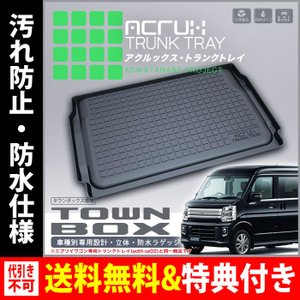 ACRUX(アクルックス) 車種別専用トランクトレイ ミツビシタウンボックス専用トランクトレイ H27/3月〜(トランクマット、フロアマット)|breakstyle