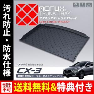 ACRUX(アクルックス) 車種別専用トランクトレイ マツダCX-3専用トランクトレイH27/2月〜(トランクマット、フロアマット)|breakstyle