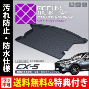 ACRUX(アクルックス) 車種別専用トランクトレイ マツダ 新型CX-5専用トランクトレイ H29/2月〜(トランクマット、フロアマット)|breakstyle