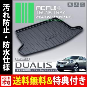 ACRUX(アクルックス) 車種別専用トランクトレイ ニッサンデュアリス専用トランクトレイ H22/8月〜(トランクマット、フロアマット) breakstyle