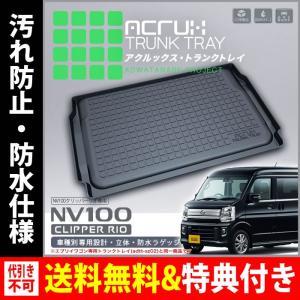 ACRUX(アクルックス) 車種別専用トランクトレイ ニッサンNV100クリッパーリオ専用トランクトレイ H27/3月〜(トランクマット、フロアマット)|breakstyle
