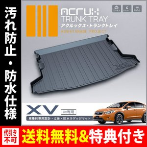 ACRUX(アクルックス) 車種別専用トランクトレイ スバルXVXV専用トランクトレイ H24/10月〜(トランクマット、フロアマット)|breakstyle