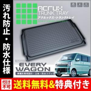 ACRUX(アクルックス) 車種別専用トランクトレイ スズキエブリイワゴン専用トランクトレイ H27/2月〜(トランクマット、フロアマット)|breakstyle