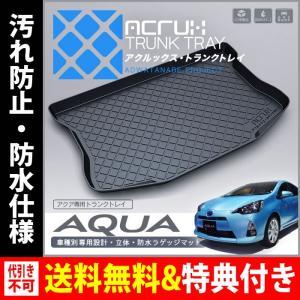 ACRUX(アクルックス) 車種別専用トランクトレイ トヨタAQUAアクア専用トランクトレイ H23年12月〜(トランクマット、フロアマット)|breakstyle