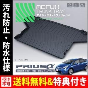 ACRUX(アクルックス) 車種別専用トランクトレイ トヨタプリウスα専用トランクトレイ H23/5月〜(トランクマット、フロアマット)|breakstyle
