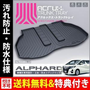ACRUX(アクルックス) 車種別専用トランクトレイ トヨタアルファード/ヴェルファイア専用トランクトレイ H27/1月〜(トランクマット、フロアマット)|breakstyle