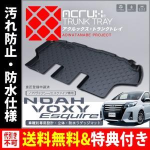 ACRUX(アクルックス) 車種別専用トランクトレイ トヨタ80系ノア・ヴォクシー H26/1月〜 ・エスクァイア H26/10月〜(トランクマット、フロアマット)|breakstyle