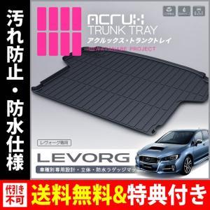 ACRUX(アクルックス) 車種別専用トランクトレイ スバルレヴォーグlevorg専用トランクトレイ H26/6月〜(トランクマット、フロアマット)|breakstyle