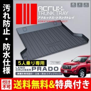 ACRUX(アクルックス) 車種別専用トランクトレイ トヨタランドクルーザープラド/ランクルプラド(5人乗り専用)トランクトレイ 年式:H25/8月〜H29/8月|breakstyle