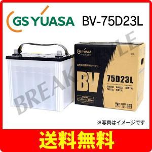 GSユアサ 国産車用バッテリー BVシリーズ BV 75D23L|breakstyle