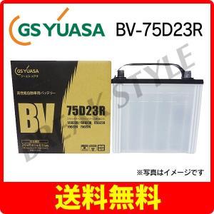 GSユアサ 国産車用バッテリー BVシリーズ BV 75D23R|breakstyle