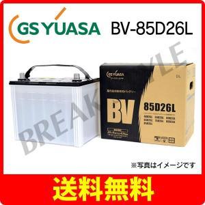 GSユアサ 国産車用バッテリー BVシリーズ BV 85D26L|breakstyle