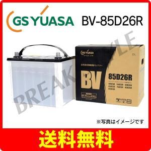 GSユアサ 国産車用バッテリー BVシリーズ BV 85D26R|breakstyle