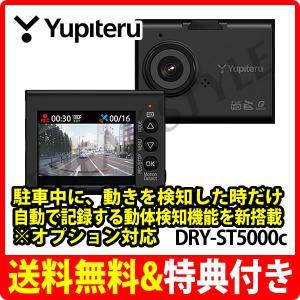 (即納OK)ユピテル ドライブレコーダー DRY-ST5000c Gセンサー&動体検知機能搭載|breakstyle