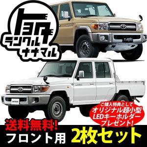 トヨタ ランドクルーザー70専用のサンシェード(日よけ) レーザーシェード(運転席・助手席)2枚組セット|breakstyle