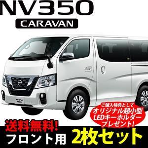 日産 NV350キャラバン専用のサンシェード(日よけ) レーザーシェード(運転席・助手席)2枚組セット|breakstyle