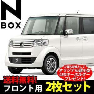 ホンダ N-BOX専用のサンシェード(日よけ) レーザーシェード(運転席・助手席)2枚組セット|breakstyle