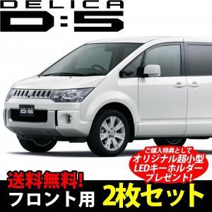 三菱 デリカD5専用のサンシェード(日よけ) レーザーシェード(運転席・助手席)2枚組セット|breakstyle